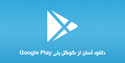 دانلود آسان از گوگل پلی Google Play