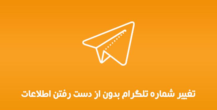 تغییر شماره تلگرام بدون از دست رفتن اطلاعات