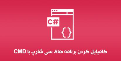 کامپایل کردن برنامه های سی شارپ با CMD