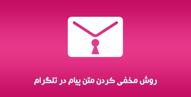 روش مخفی کردن متن پیام در تلگرام