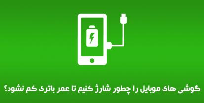 گوشی های موبایل را چطور شارژ کنیم تا عمر باتری کم نشود؟