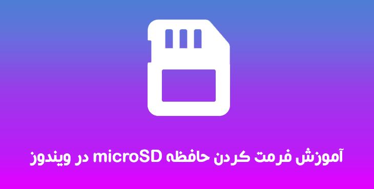 آموزش فرمت کردن حافظه microSD در ویندوز