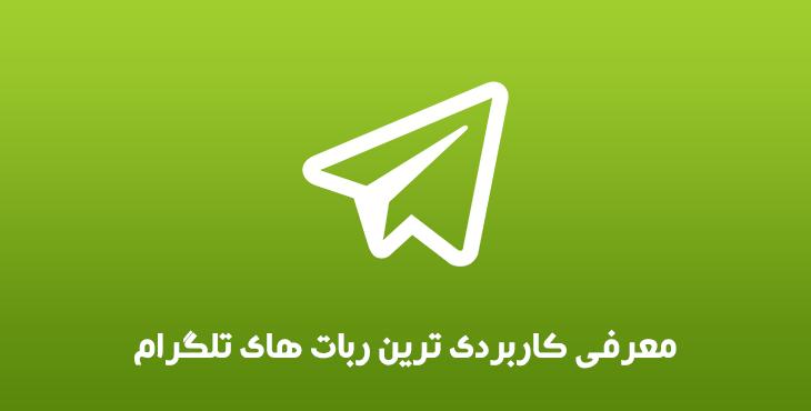 معرفی کاربردی ترین ربات های تلگرام