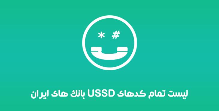 لیست تمام کدهای USSD بانک های ایران