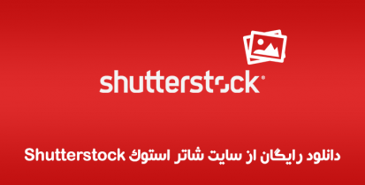 دانلود رایگان از سایت شاتر استوک Shutterstock