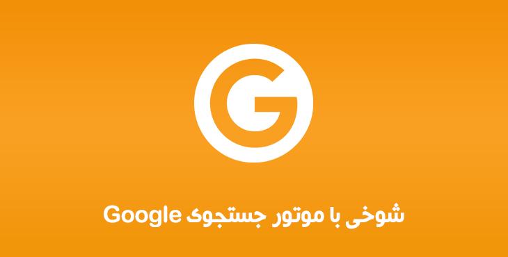 شوخی با موتور جستجوی Google