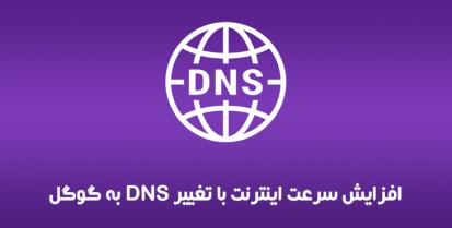 افزایش سرعت اینترنت با تغییر DNS به گوگل
