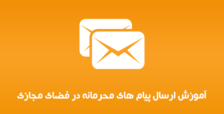 آموزش ارسال پیام های محرمانه در فضای مجازی