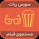 سورس ربات جستجوی فیلم همراه با پنل مدیریت