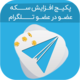 پکیج افزایش سکه عضو در عضو تلگرام