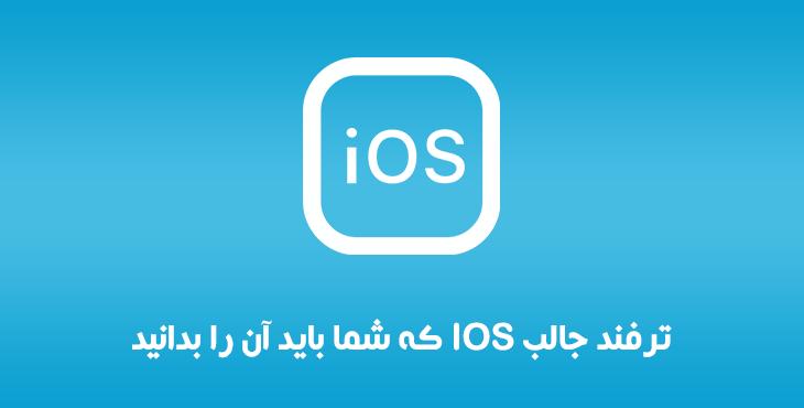 ترفند جالب IOS که شما باید آن را بدانید