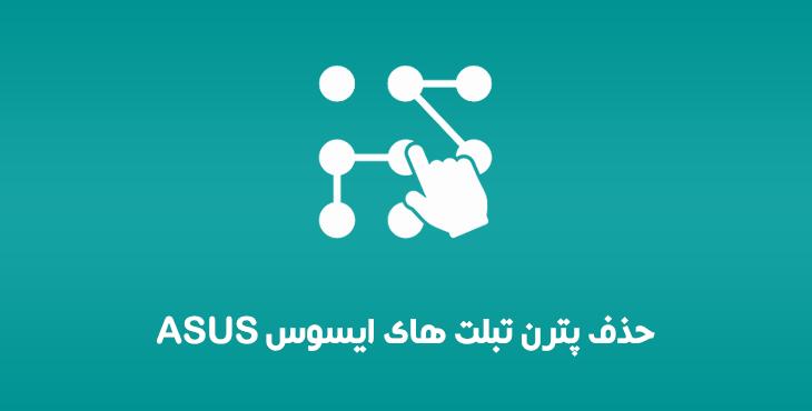 حذف پترن تبلت های ایسوس ASUS