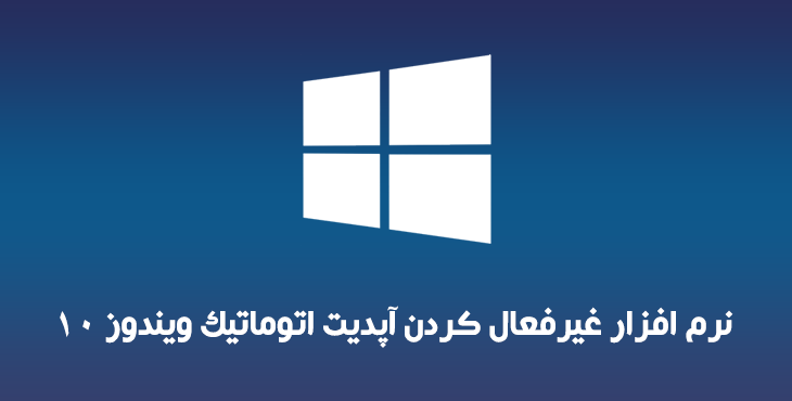 نرم افزار غیرفعال کردن آپدیت اتوماتیک ویندوز 10