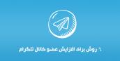 6 روش برای افزایش عضو کانال تلگرام