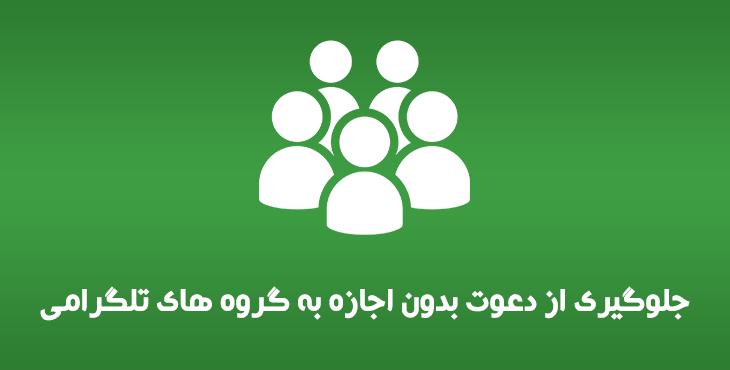 جلوگیری از دعوت بدون اجازه به گروه های تلگرامی