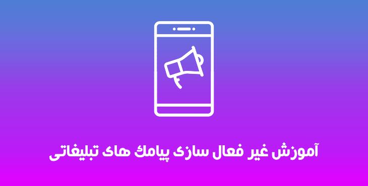 آموزش غیر فعال سازی پیامک های تبلیغاتی همراه اول و ایرانسل