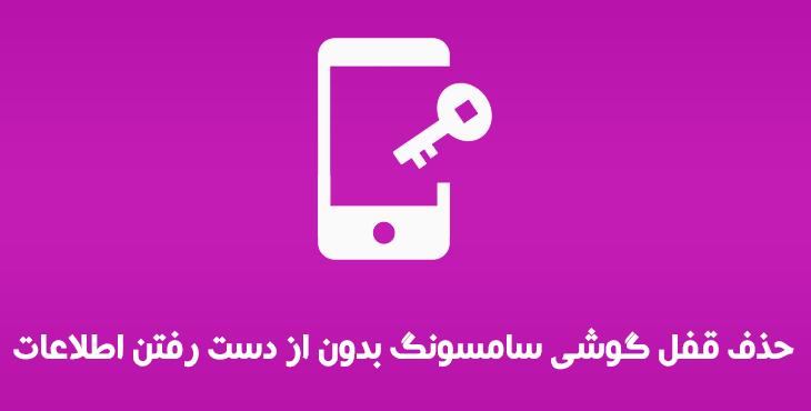 آموزش حذف قفل گوشی های سامسونگ بدون از دست رفتن اطلاعات