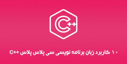 10 کاربرد زبان برنامه نویسی سی پلاس پلاس ++C