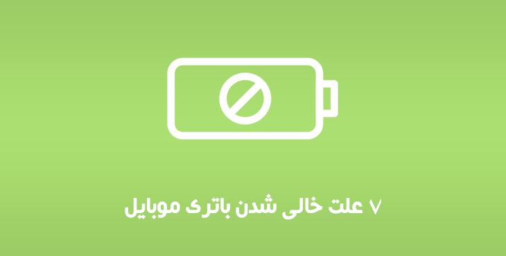 7 علت خالی شدن باتری موبایل