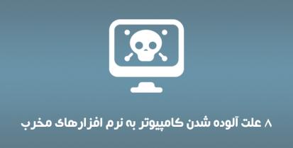 8 علت آلوده شدن کامپیوتر به نرم افزارهای مخرب