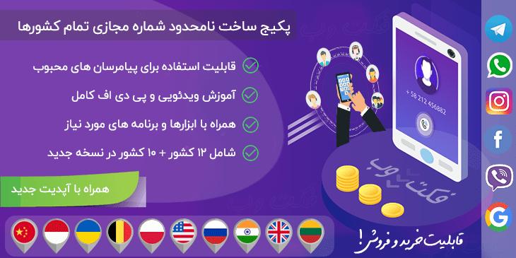 پکیج ساخت نامحدود شماره مجازی تمام کشورها