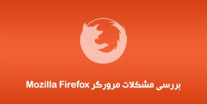 بررسی مشکلات مرورگر Mozilla Firefox