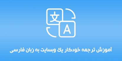 آموزش ترجمه خودکار یک وبسایت به زبان فارسی