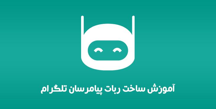 آموزش ساخت ربات پیامرسان تلگرام