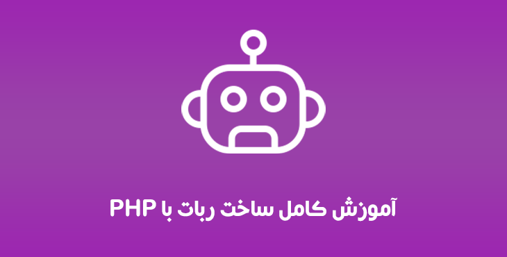 آموزش کامل ساخت ربات با PHP