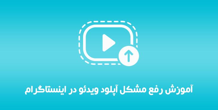 آموزش رفع مشکل آپلود ویدئو در اینستاگرام