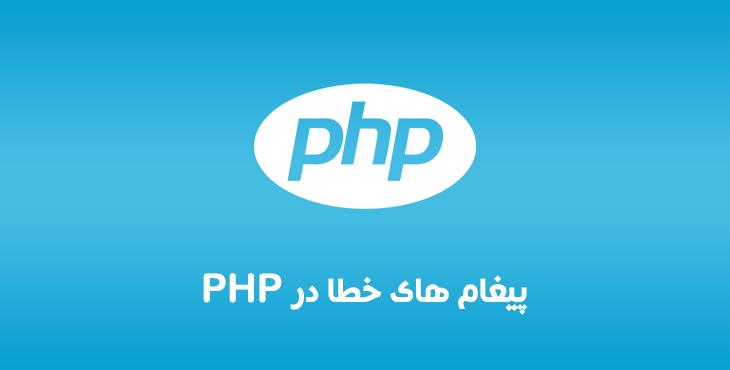 پیغام های خطا در PHP