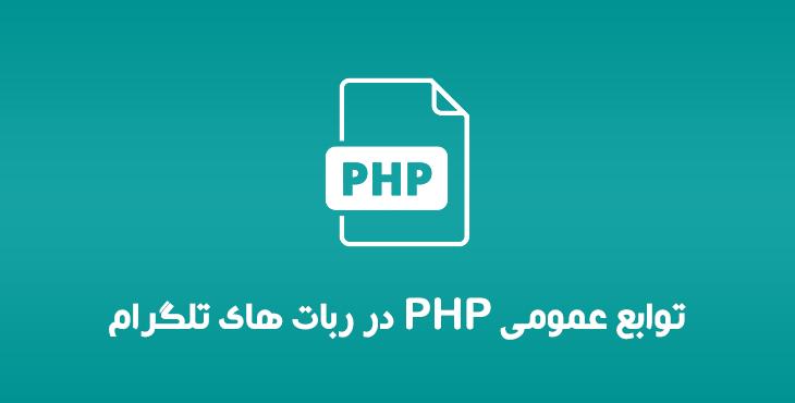 توابع عمومی php در ربات های تلگرام