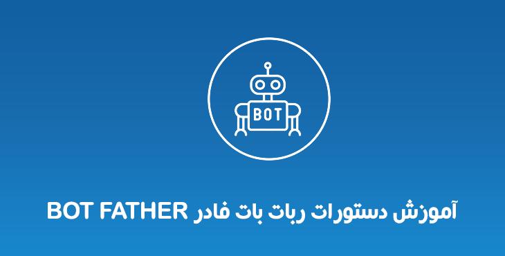 آموزش دستورات ربات بات فادر Botfather