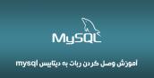 آموزش وصل کردن ربات به دیتابیس mysql