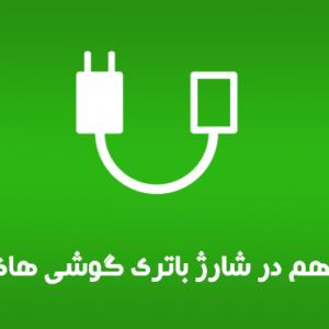 نکات مهم در شارژ باتری گوشی های آیفون