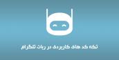 تکه کد های کاربردی در ربات تلگرام