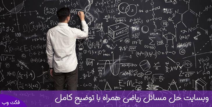 وبسایت حل مسائل ریاضی همراه با توضیح کامل