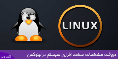 دریافت مشخصات سخت افزاری سیستم در لینوکس