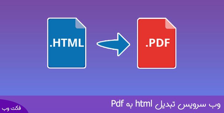 وب سرویس تبدیل html به Pdf