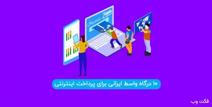 10 درگاه واسط ایرانی برای پرداخت اینترنتی