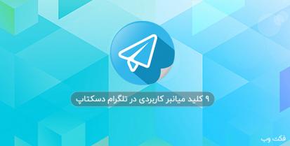 9 کلید میانبر کاربردی در تلگرام دسکتاپ