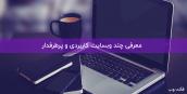 معرفی چند وبسایت کاربردی و پرطرفدار