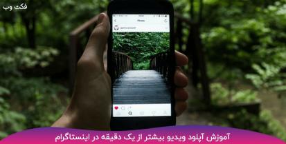 آموزش آپلود ویدیو بیشتر از یک دقیقه در اینستاگرام