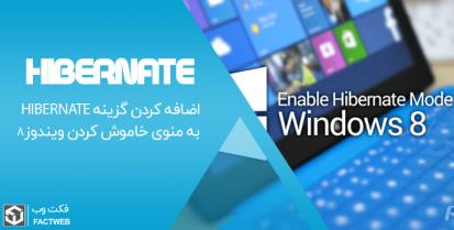 اضافه کردن گزینه Hibernate به منوی خاموش کردن ویندوز 8