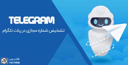 تشخیص شماره مجازی در ربات تلگرام
