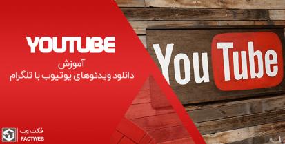 آموزش دانلود ویدئوهای یوتیوب با تلگرام