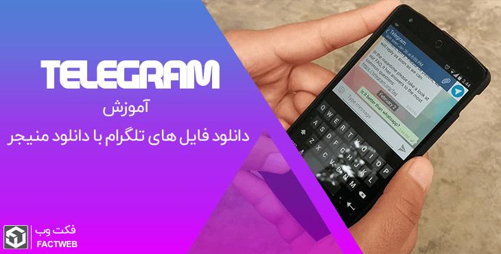 آموزش دانلود فایل های تلگرام با دانلود منیجر
