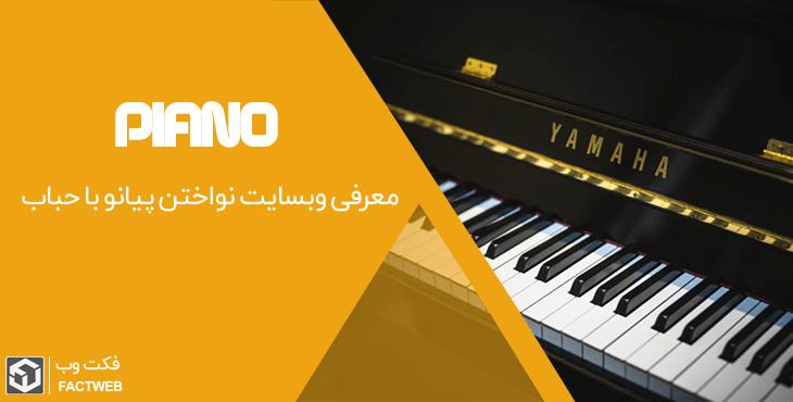 معرفی وبسایت نواختن پیانو با حباب