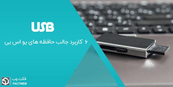 6 کاربرد جالب حافظه های USB