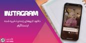 دانلود لایوهای زنده و ذخیره شده اینستاگرام